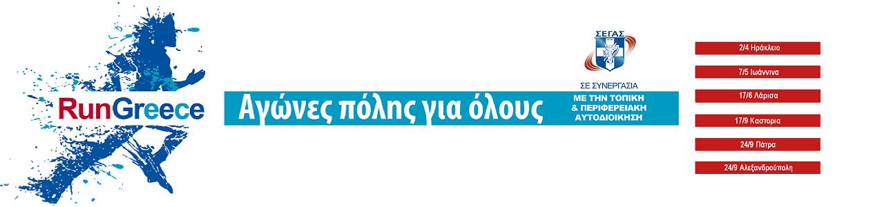 Run-Greece